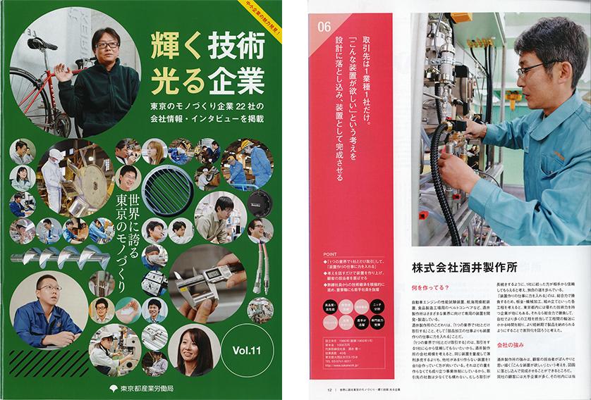 「輝く技術光る企業」東京都労働産業局冊子